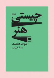 چیستی هنر نویسنده اسوالد هنفلینگ مترجم علی رامین